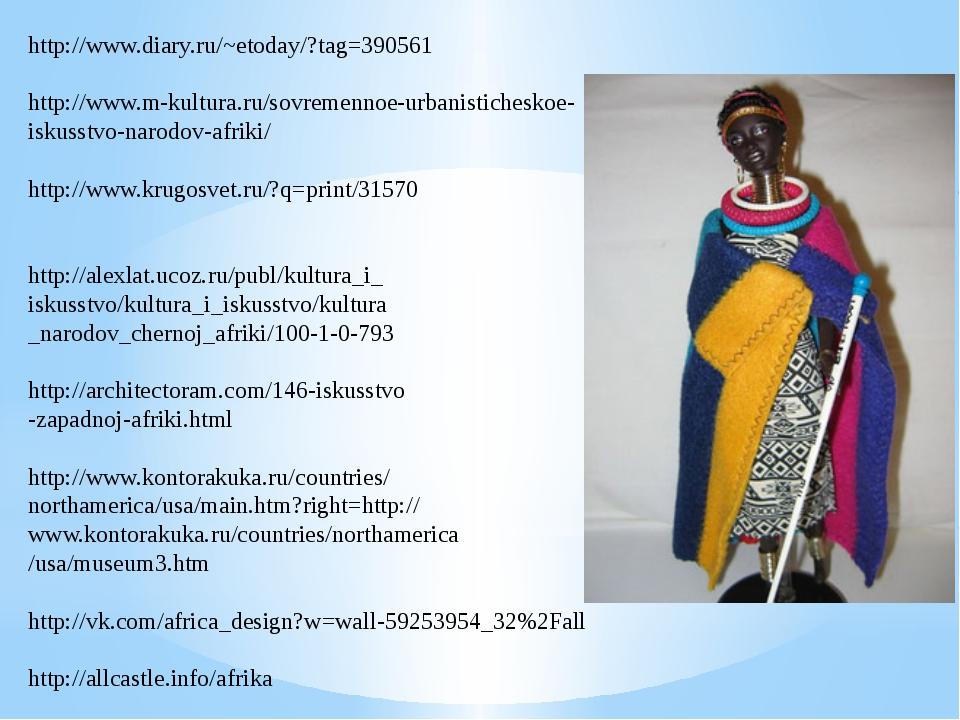 http://www.diary.ru/~etoday/?tag=390561 http://www.m-kultura.ru/sovremennoe-u...