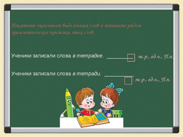 Покажите окончания выделенных слов и запишите рядом грамматические признаки э...