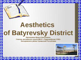 Aesthetics of Batyrevsky District Матюшкина Ирина Николаевна, Учитель английс