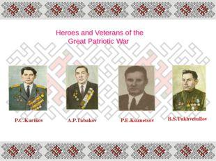 Heroes and Veterans of the Great Patriotic War P.C.Karikov A.P.Tabakov P.E.Ku