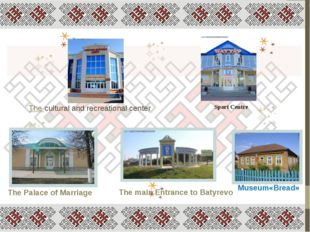 The cultural and recreational center Sport Centre Мuseum«Bread» The main Ent