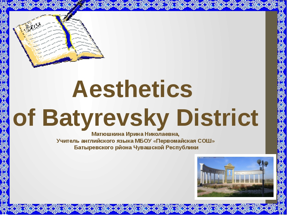 Aesthetics of Batyrevsky District Матюшкина Ирина Николаевна, Учитель английс...