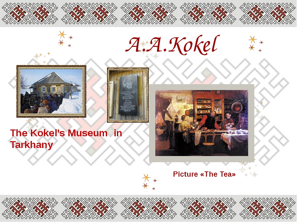 The Kokel's Museum in Tarkhany A.A.Kokel Picture «The Tea»