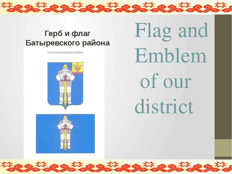 Flag and Emblem of our district Герб и флаг Батыревского района