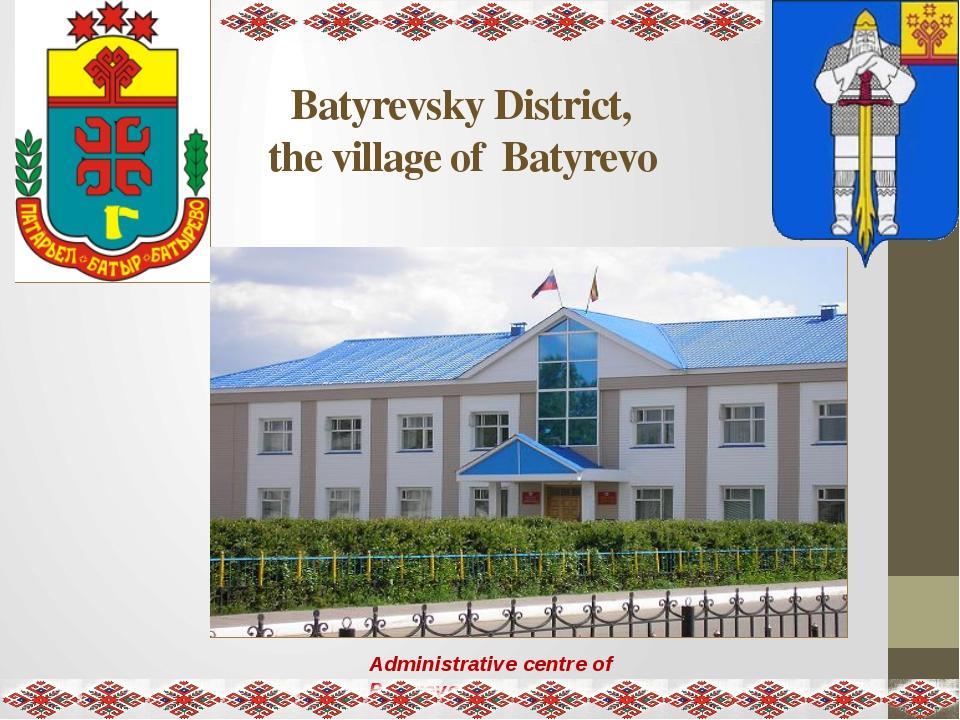 Batyrevsky District, the village of Batyrevo Administrative centre of Batyrevo