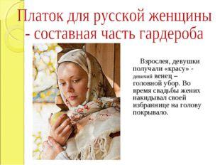 Взрослея, девушки получали «красу» - девичий венец – головной убор. Во время