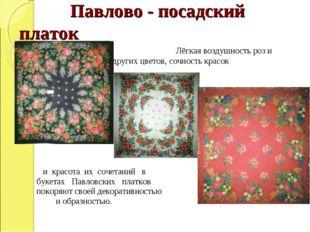 Павлово - посадский платок Лёгкая воздушность роз и других цветов, сочность