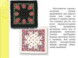 Изготовители павлово-посадских платков придумывали для каждого платка свои у