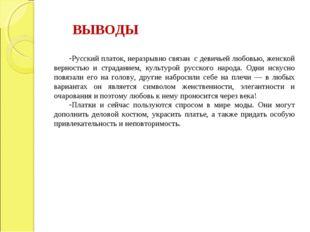 ВЫВОДЫ Русский платок, неразрывно связан с девичьей любовью, женской верност