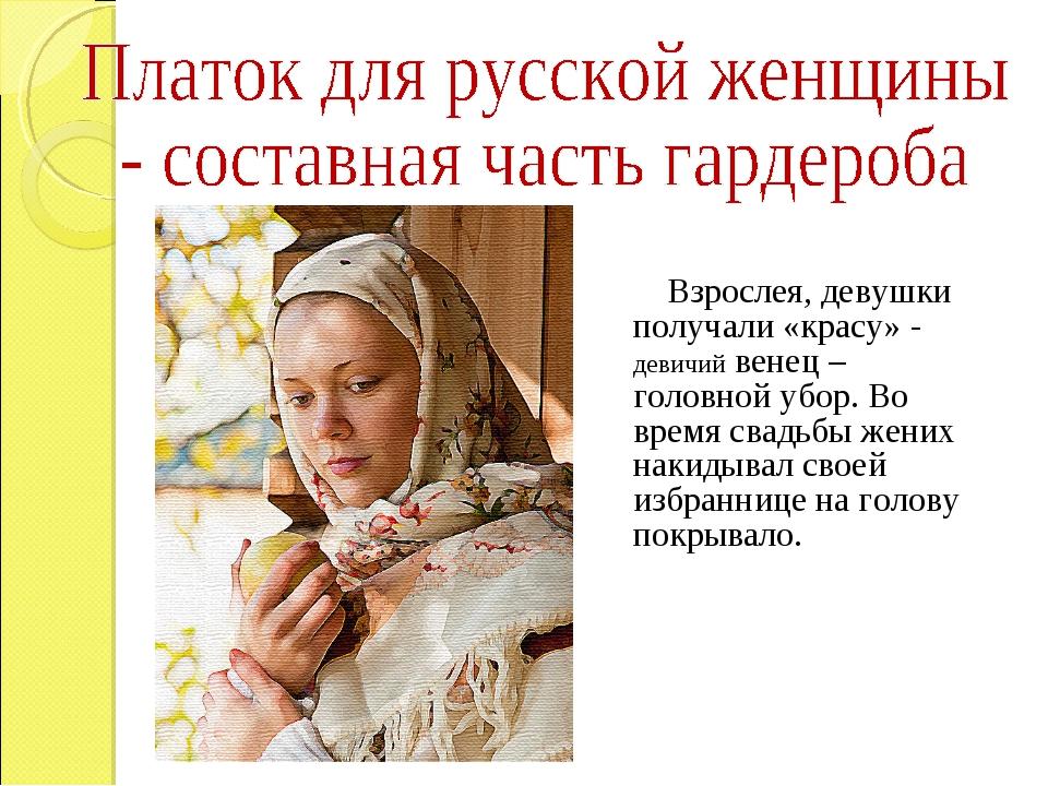 Взрослея, девушки получали «красу» - девичий венец – головной убор. Во время...