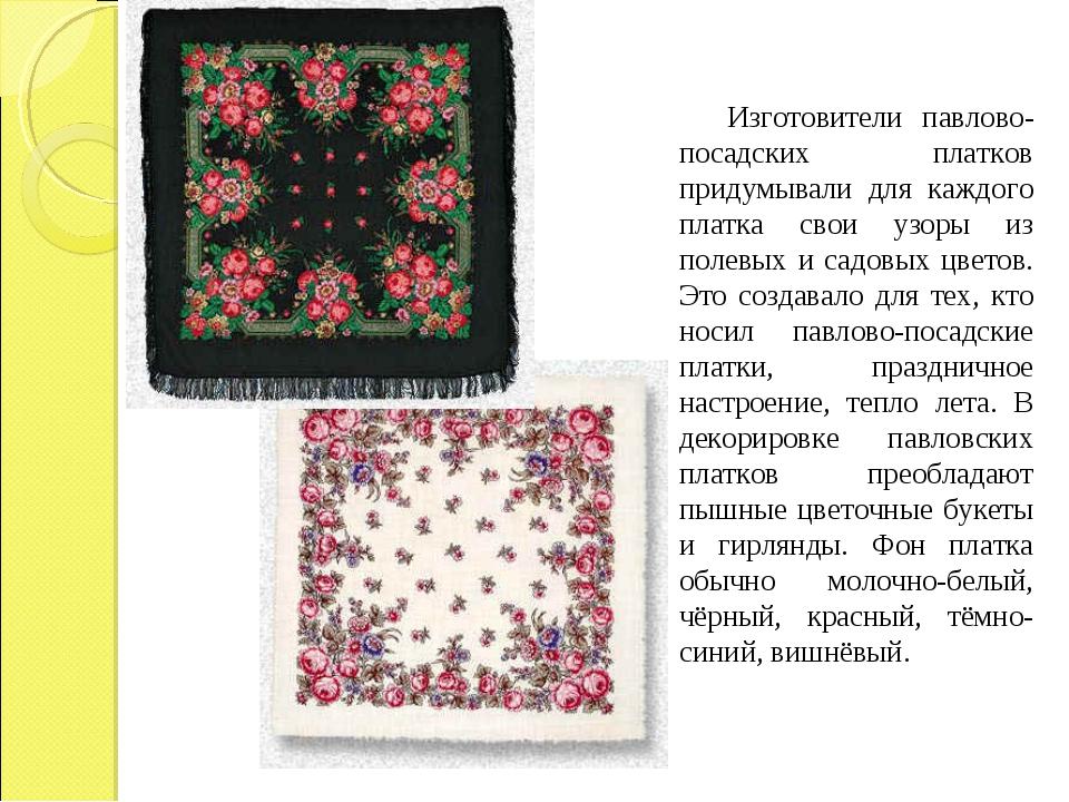 Изготовители павлово-посадских платков придумывали для каждого платка свои у...