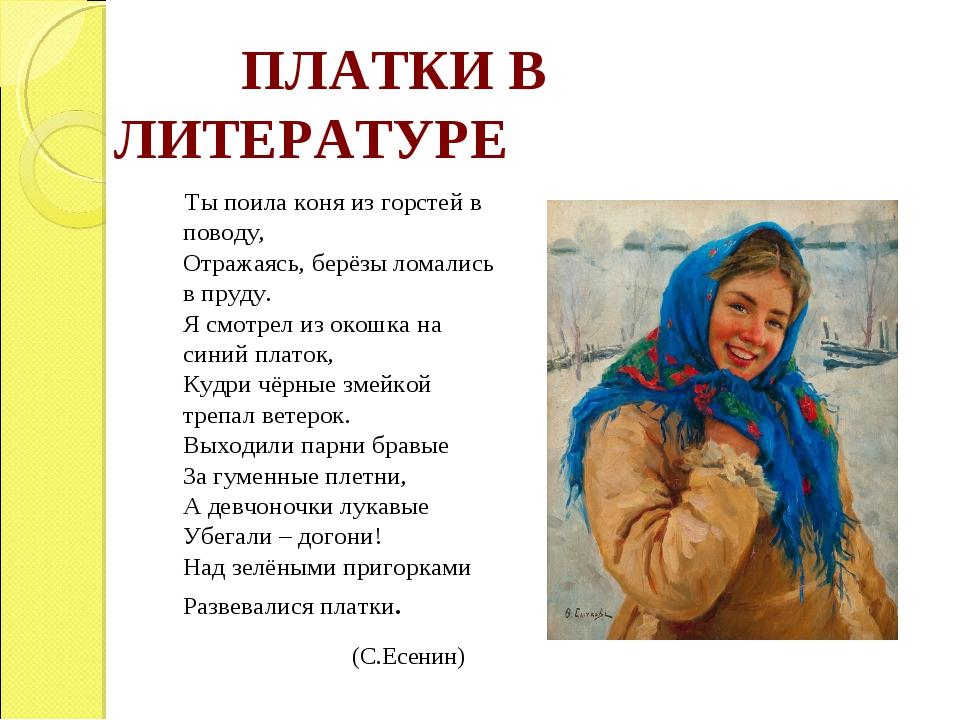 Стих о русских платках 3