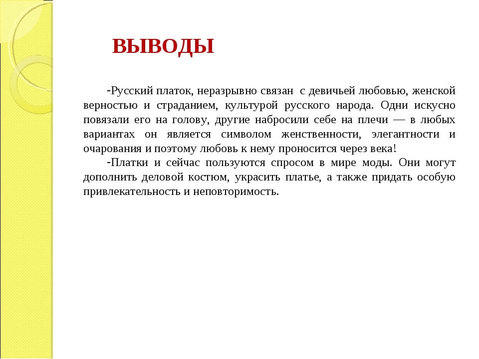 ВЫВОДЫ Русский платок, неразрывно связан с девичьей любовью, женской верност...