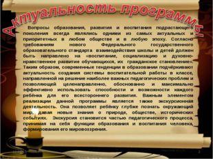 * * http://aida.ucoz.ru Вопросы образования, развития и воспитания подрастающ