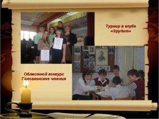 * * Областной конкурс Головкинские чтения Турнир в клубе «Эрудит»