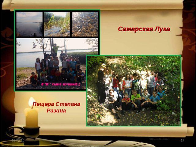 * * Самарская Лука Пещера Степана Разина