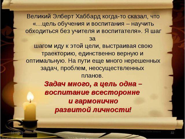 * * Великий Элберт Хаббард когда-то сказал, что «…цель обучения и воспитания...