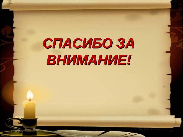 * * СПАСИБО ЗА ВНИМАНИЕ!