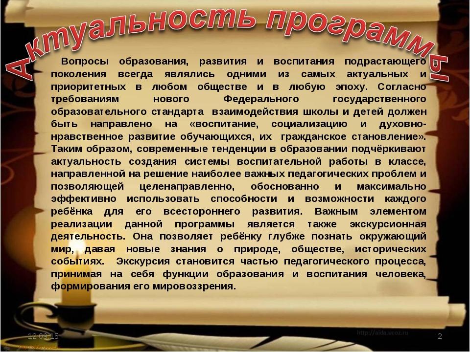 * * http://aida.ucoz.ru Вопросы образования, развития и воспитания подрастающ...