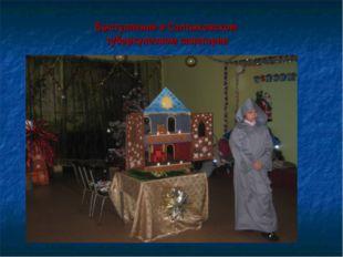 Выступление в Салтыковском туберкулезном санатории