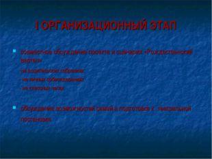 I ОРГАНИЗАЦИОННЫЙ ЭТАП совместное обсуждение проекта и сценария «Рождественс