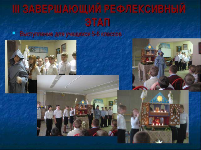 III ЗАВЕРШАЮЩИЙ РЕФЛЕКСИВНЫЙ ЭТАП Выступление для учащихся 5-6 классов