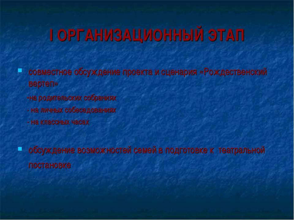I ОРГАНИЗАЦИОННЫЙ ЭТАП совместное обсуждение проекта и сценария «Рождественс...