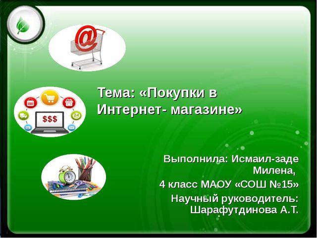 Тема: «Покупки в Интернет- магазине» Выполнила: Исмаил-заде Милена, 4 класс М...