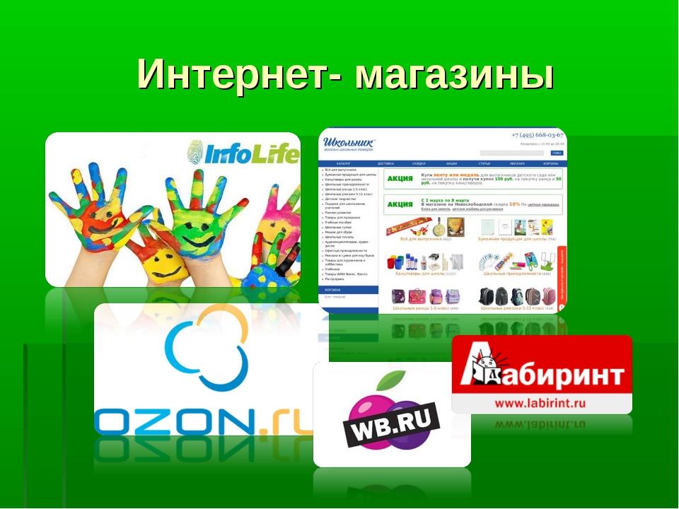 Интернет- магазины