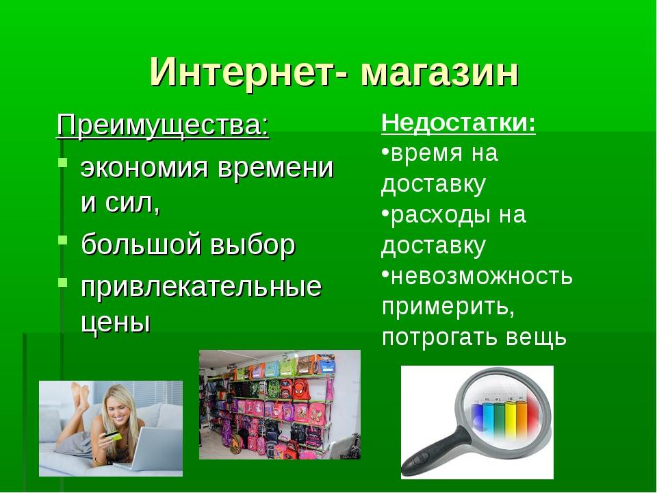 Интернет- магазин Преимущества: экономия времени и сил, большой выбор привлек...