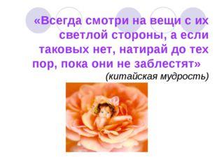 «Всегда смотри на вещи с их светлой стороны, а если таковых нет, натирай до т