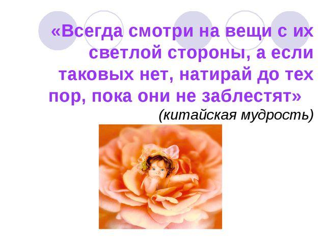 «Всегда смотри на вещи с их светлой стороны, а если таковых нет, натирай до т...