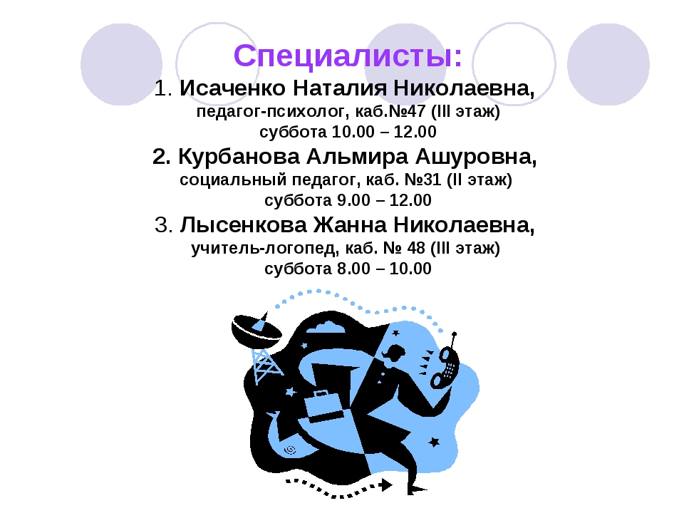 Специалисты: 1. Исаченко Наталия Николаевна, педагог-психолог, каб.№47 (III э...