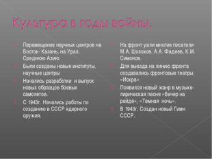 Перемещение научных центров на Восток- Казань, на Урал, Среднюю Азию. Были со