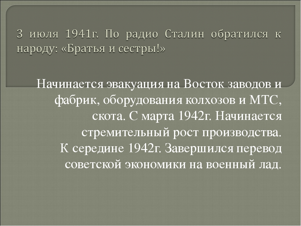 Начинается эвакуация на Восток заводов и фабрик, оборудования колхозов и МТС,...