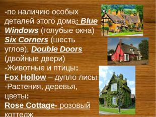 -по наличию особых деталей этого дома: Blue Windows (голубые окна) Six Corner