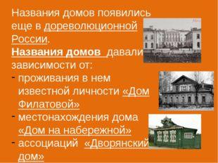 Названия домов появились еще в дореволюционной России. Названия домов давали