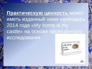 Практическую ценность может иметь изданный нами календарь 2014 года «My home