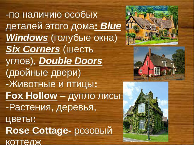 -по наличию особых деталей этого дома: Blue Windows (голубые окна) Six Corner...