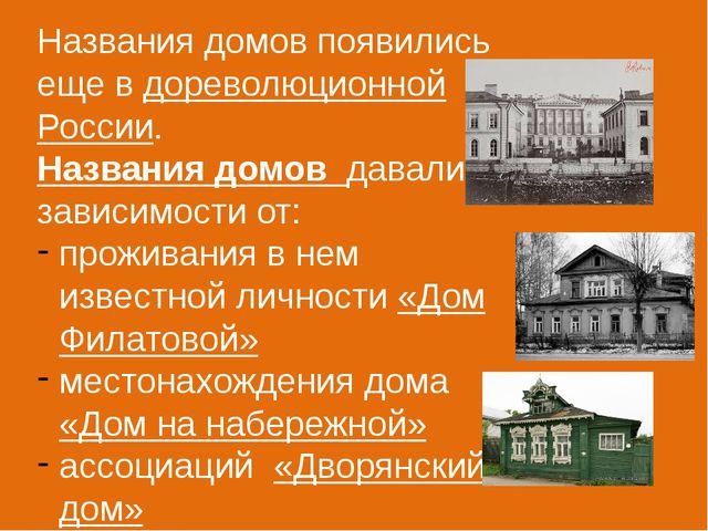 Названия домов появились еще в дореволюционной России. Названия домов давали...