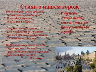 Город чудный, город древний, Ты вместил в свои концы И посады и деревни, И па