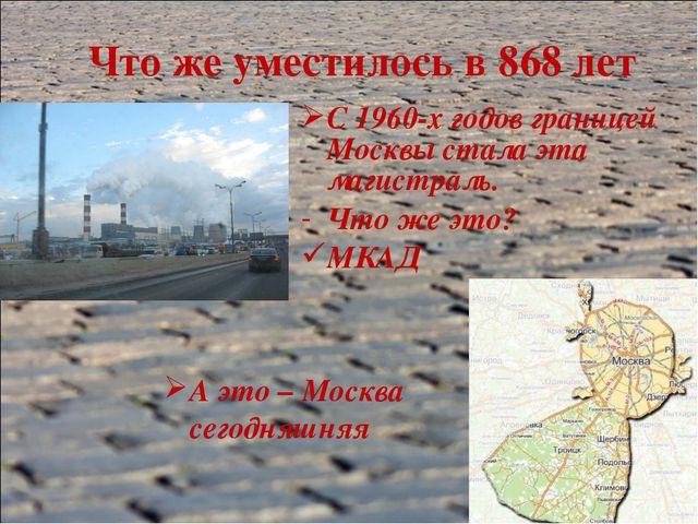 С 1960-х годов границей Москвы стала эта магистраль. Что же это? МКАД Что же...