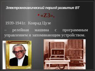 Электромеханический период развития ВТ «Z3», 1939-1941г. Конрад Цузе – релейн
