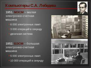 1951. МЭСМ – малая электронно-счетная машина 6 000 электронных ламп 3 000 опе
