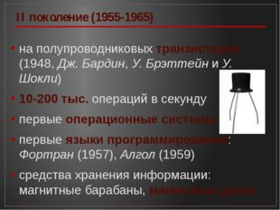 на полупроводниковых транзисторах (1948, Дж. Бардин, У. Брэттейн и У. Шокли)