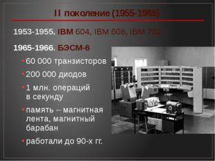 1953-1955. IBM 604, IBM 608, IBM 702 1965-1966. БЭСМ-6 60 000 транзисторов 20