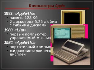 1983. «Apple-IIe» память 128 Кб 2 дисковода 5,25 дюйма с гибкими дисками 1983