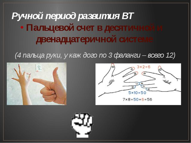 Ручной период развития ВТ Пальцевой счет в десятичной и двенадцатеричной сист...