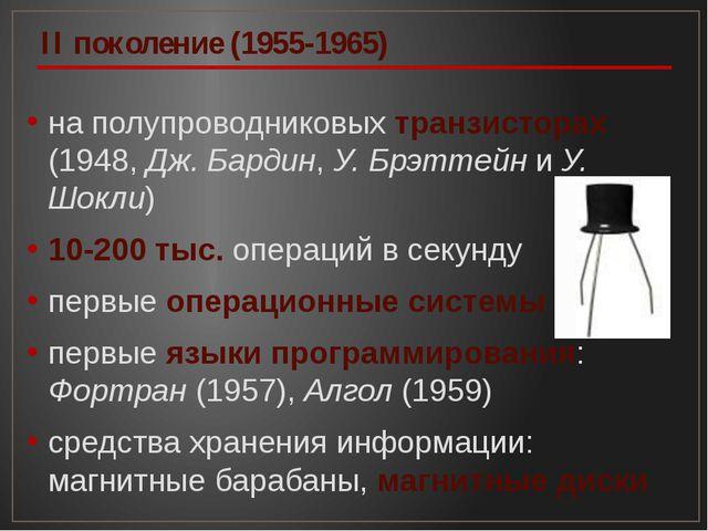 на полупроводниковых транзисторах (1948, Дж. Бардин, У. Брэттейн и У. Шокли)...