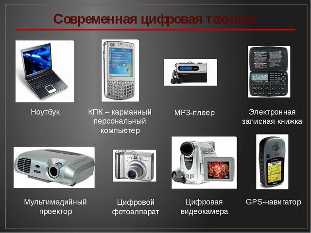 Современная цифровая техника Ноутбук КПК – карманный персональный компьютер M...